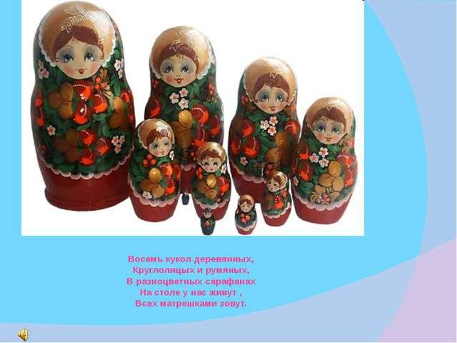 Восемь кукол деревянных, Круглолицых и румяных, В разноцветных сарафанах На с...