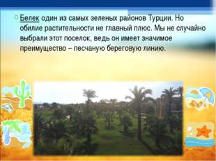 Белек один из самых зеленых районов Турции. Но обилие растительности не главн