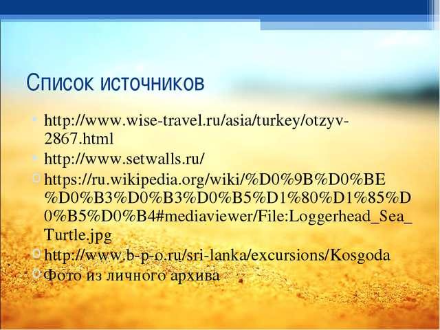 Список источников http://www.wise-travel.ru/asia/turkey/otzyv-2867.html http:...