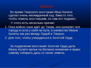 Во время Тверского восстания Иван Калита сделал очень неожиданный ход. Вмест