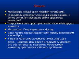 Московские князья были ловкими политиками. Они сумели договориться с ордынски