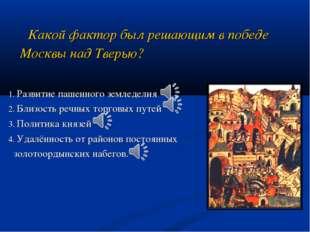 Какой фактор был решающим в победе Москвы над Тверью? 1. Развитие пашенного