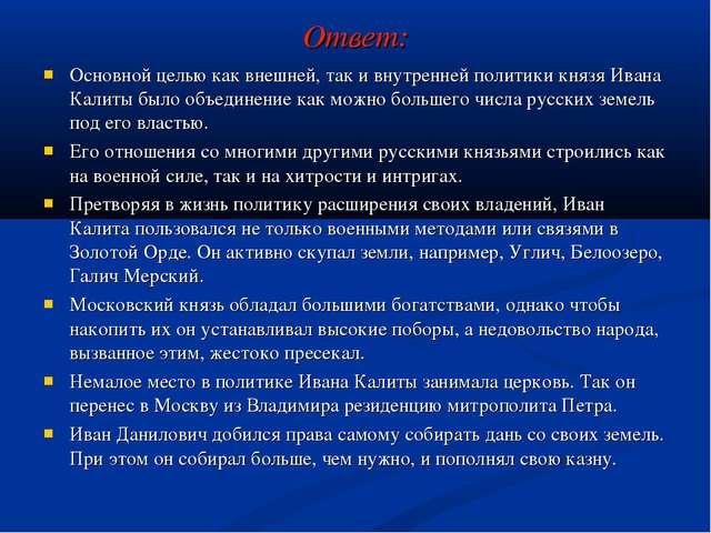 Основной целью как внешней, так и внутренней политики князя Ивана Калиты было...