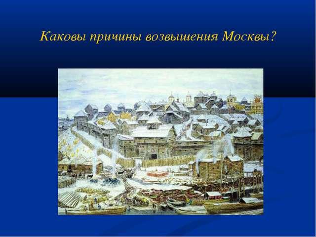 Каковы причины возвышения Москвы?