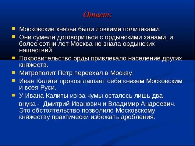 Московские князья были ловкими политиками. Они сумели договориться с ордынски...