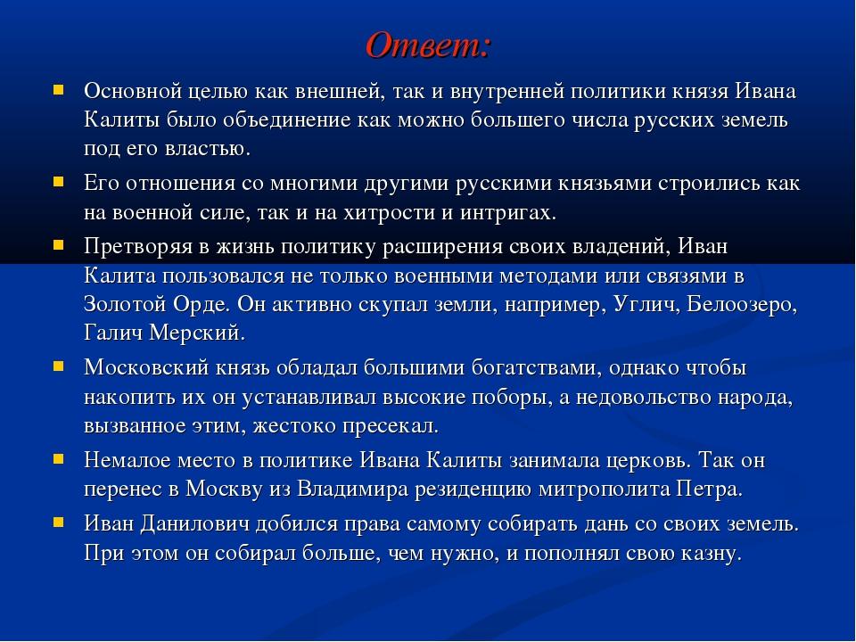 спорта основные приннципы политики московских князей сложенном спрессованном