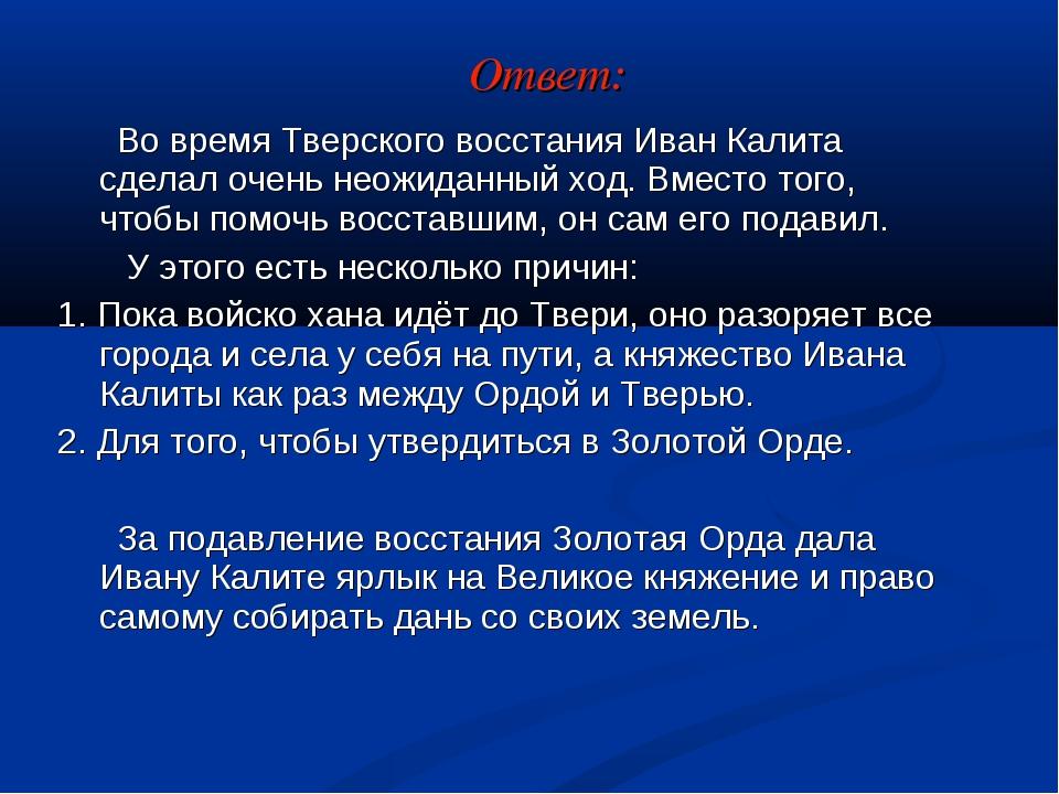 Во время Тверского восстания Иван Калита сделал очень неожиданный ход. Вмест...