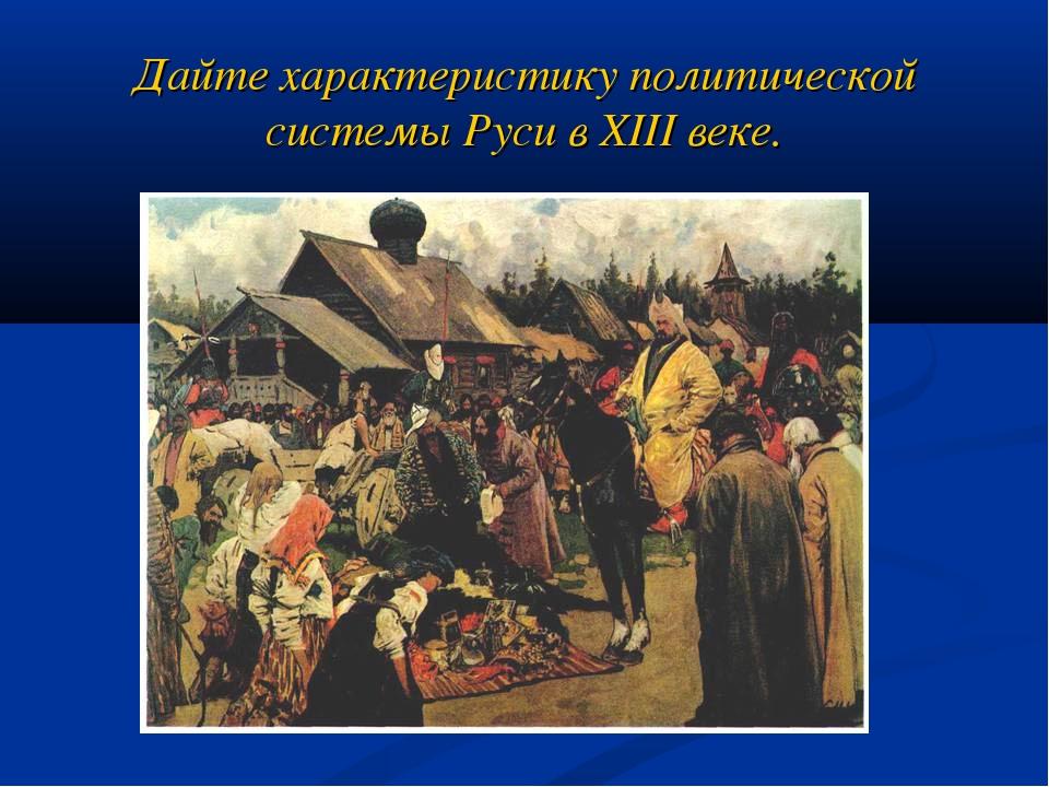 Дайте характеристику политической системы Руси в XIII веке.