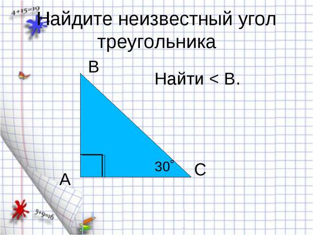 Найдите неизвестный угол треугольника А В С 30˚ Найти < В.