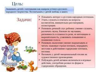 Знакомить детей с потешками как жанром устного русского народного творчества.