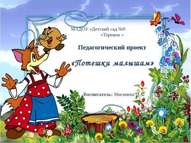 МАДОУ «Детский сад №9 «Теремок » Педагогический проект «Потешки малышам» Вос...