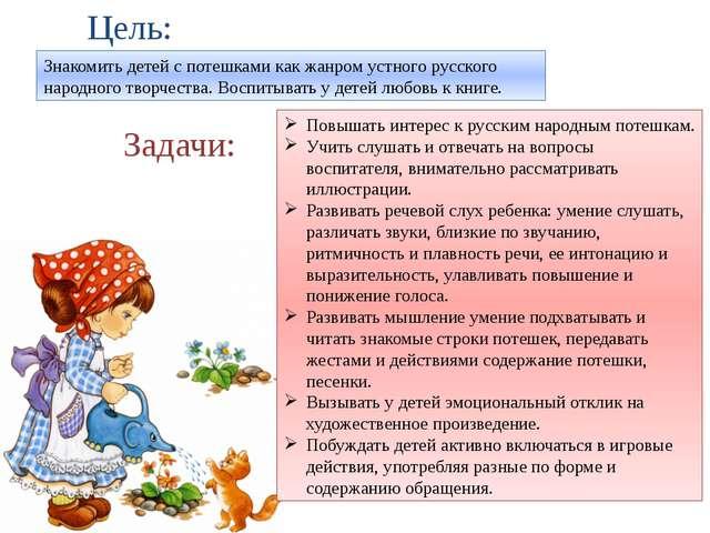 Знакомить детей с потешками как жанром устного русского народного творчества....