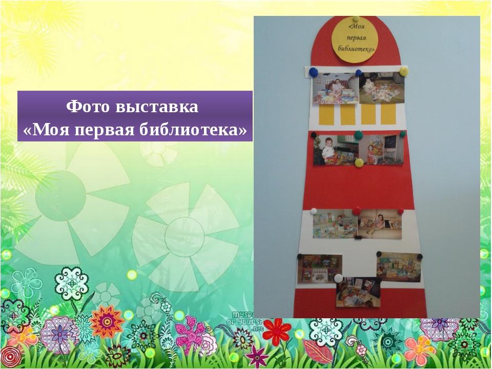 Фото выставка «Моя первая библиотека»