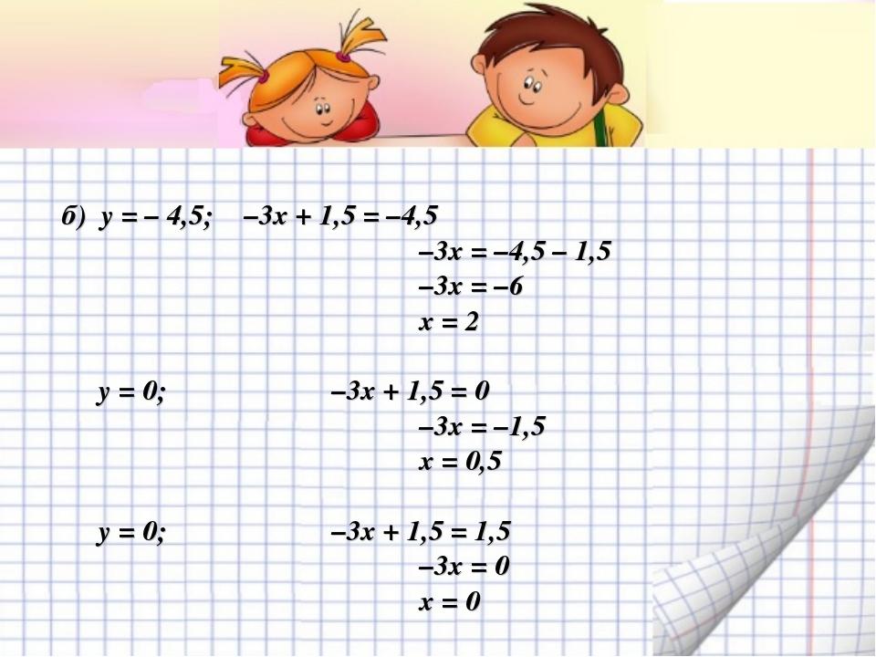 б) у = – 4,5; –3х + 1,5 = –4,5  –3х = –4,5 – 1,5   –3х = –6  х =...