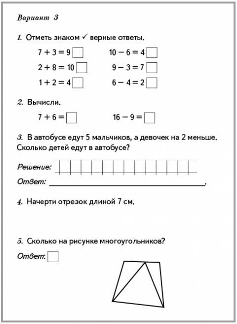 Контрольная работа для младших школьников по математике 8361