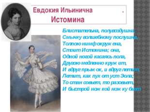 Художественные особенности романа роман в стихах; «онегинская» строфа; зеркал
