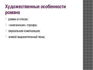 Домашнее задание Перечитать 1 главу романа А.С. Пушкина «Евгений Онегин». Сос