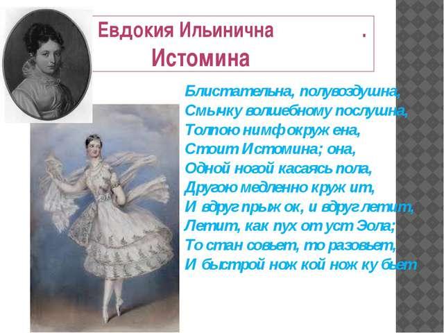 Художественные особенности романа роман в стихах; «онегинская» строфа; зеркал...