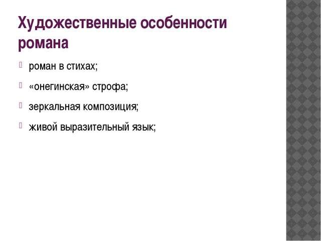 Домашнее задание Перечитать 1 главу романа А.С. Пушкина «Евгений Онегин». Сос...