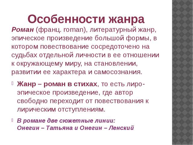 Особенности жанра Роман (франц. roman), литературный жанр, эпическое произвед...
