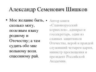 Александр Семенович Шишков Мое желание быть, сколько могу, полезным языку род