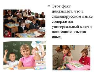 Этот факт доказывает, что в славянорусском языке содержится универсальный клю