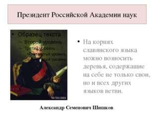 Президент Российской Академии наук На корнях славянского языка можно возносит