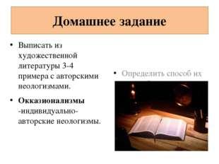Домашнее задание Выписать из художественной литературы 3-4 примера с авторски