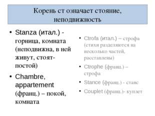 Корень ст означает стояние, неподвижность Stanza (итал.) - горница, комната (