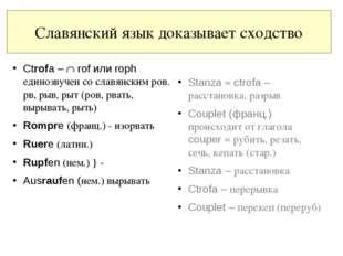 Славянский язык доказывает сходство Ctrofa –  rof или roph единозвучен со сл