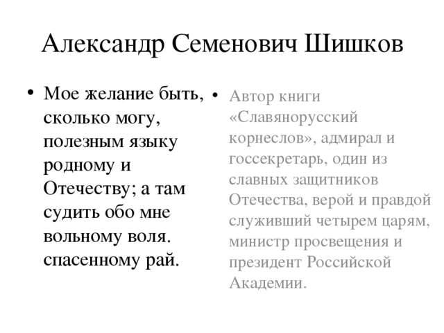 Александр Семенович Шишков Мое желание быть, сколько могу, полезным языку род...