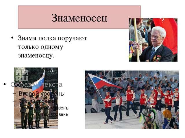 Знаменосец Знамя полка поручают только одному знаменосцу.