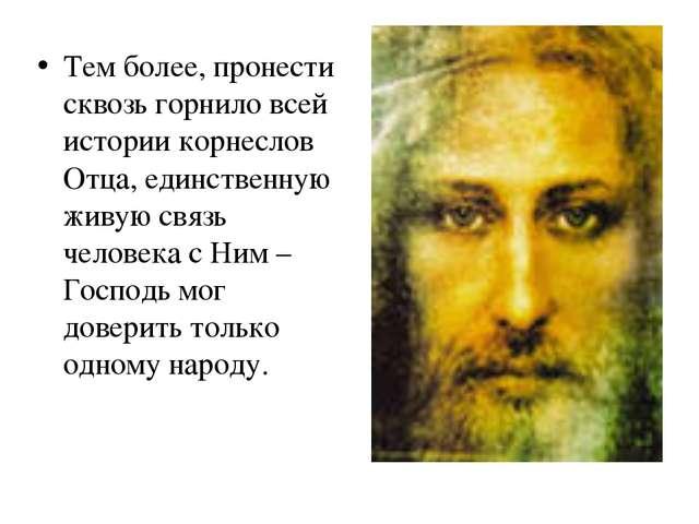 Тем более, пронести сквозь горнило всей истории корнеслов Отца, единственную...