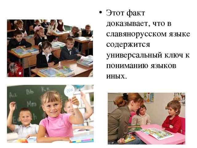 Этот факт доказывает, что в славянорусском языке содержится универсальный клю...