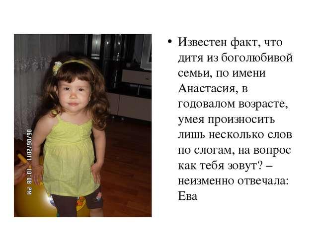 Известен факт, что дитя из боголюбивой семьи, по имени Анастасия, в годовалом...