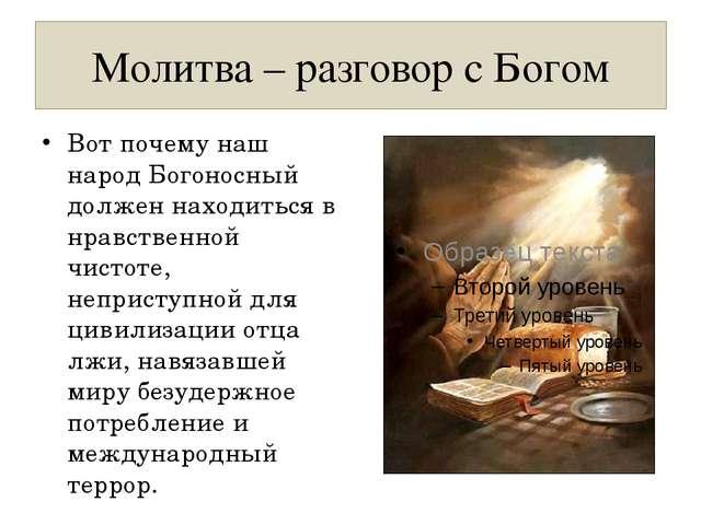 Молитва – разговор с Богом Вот почему наш народ Богоносный должен находиться...