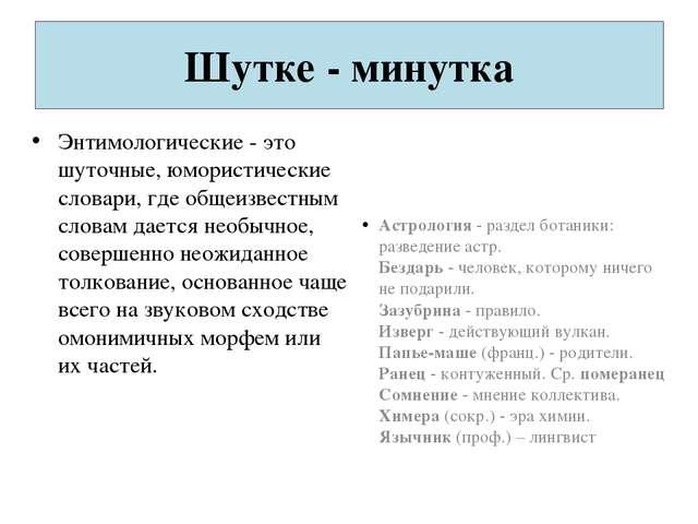 Шутке - минутка Энтимологические - это шуточные, юмористические словари, где...