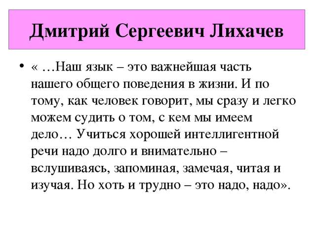 Дмитрий Сергеевич Лихачев « …Наш язык – это важнейшая часть нашего общего пов...