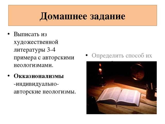 Домашнее задание Выписать из художественной литературы 3-4 примера с авторски...