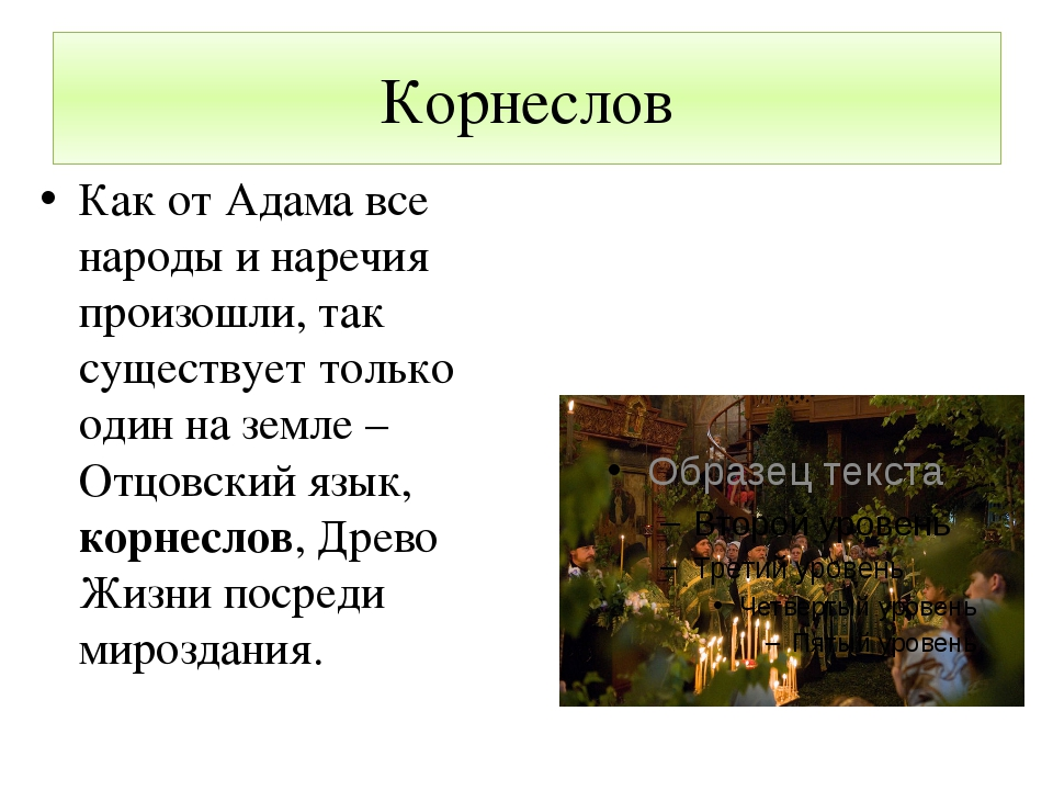Корнеслов Как от Адама все народы и наречия произошли, так существует только...