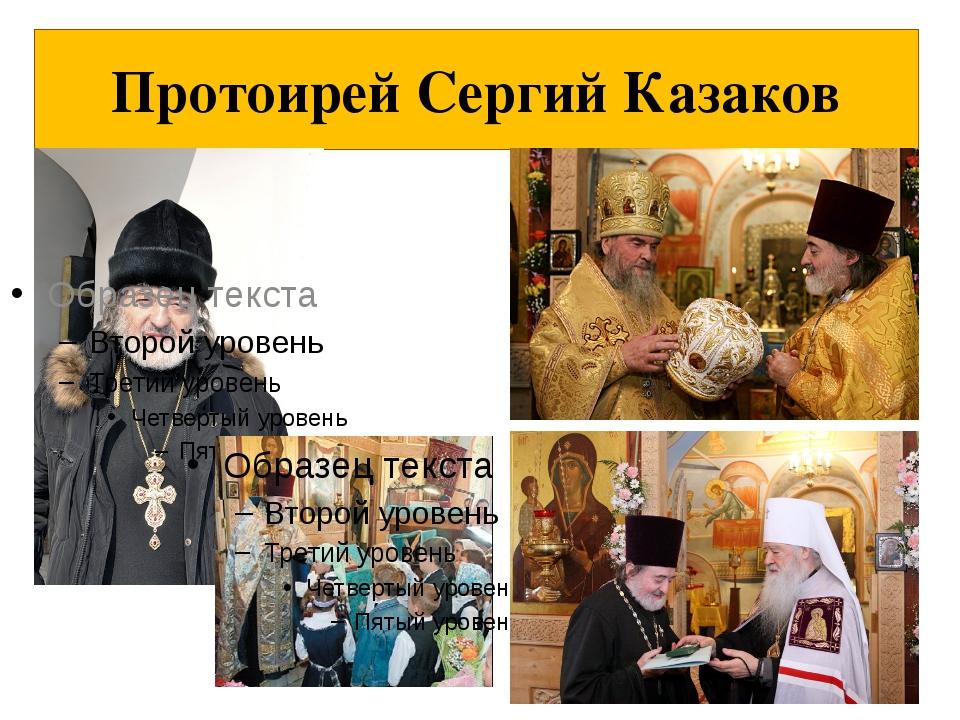 Протоирей Сергий Казаков
