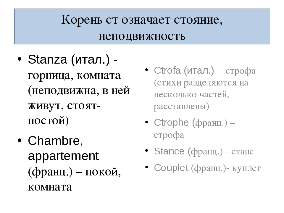 Корень ст означает стояние, неподвижность Stanza (итал.) - горница, комната (...