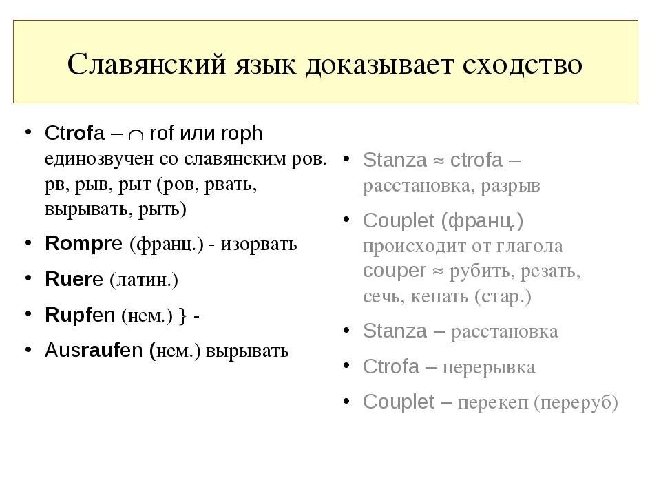 Славянский язык доказывает сходство Ctrofa –  rof или roph единозвучен со сл...