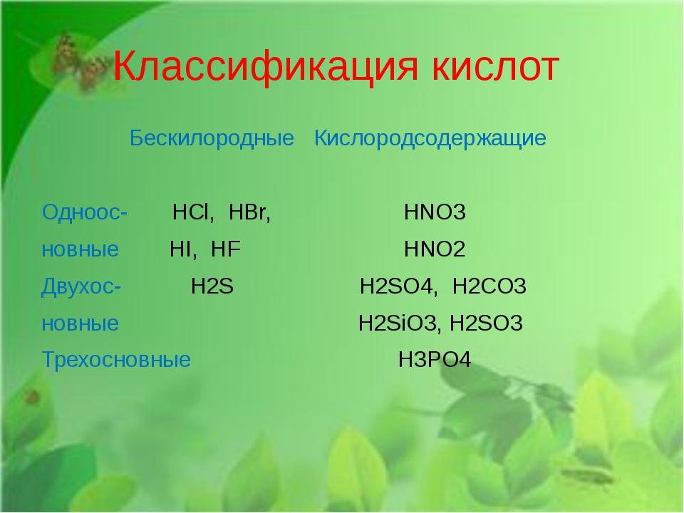 Классификация кислот Бескилородные Кислородсодержащие Одноос- HCl, НBr, HNO3...