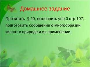Домашнее задание Прочитать § 20, выполнить упр.3 стр 107, подготовить сообщен