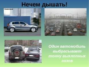 Нечем дышать! Один автомобиль выбрасывает тонну выхлопных газов