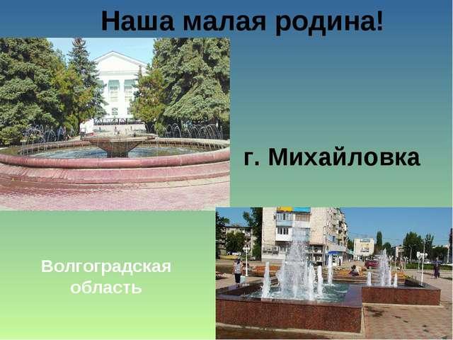 Наша малая родина! г. Михайловка Волгоградская область