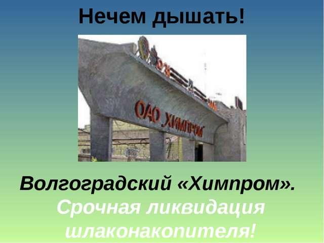 Нечем дышать! Волгоградский «Химпром». Срочная ликвидация шлаконакопителя!