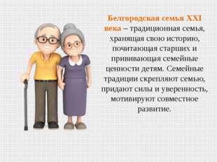 Белгородская семья XXI века – традиционная семья, хранящая свою историю, почи
