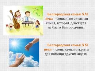 Белгородская семья XXI века – социально активная семья, которая действует на